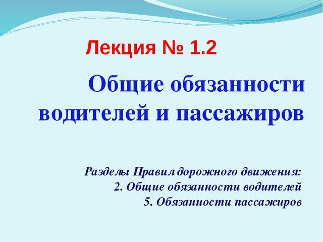 Лекция № 1.2 Общие обязанности водителей и пассажиров 12.03.2010 Разработал:...