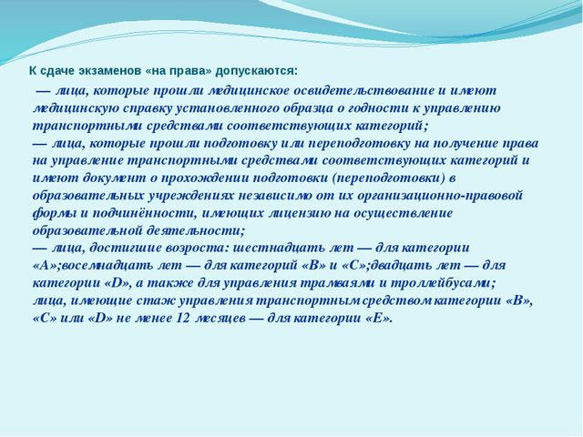 К сдаче экзаменов «на права» допускаются: 12.03.2010 Разработал: Трунов А.И....