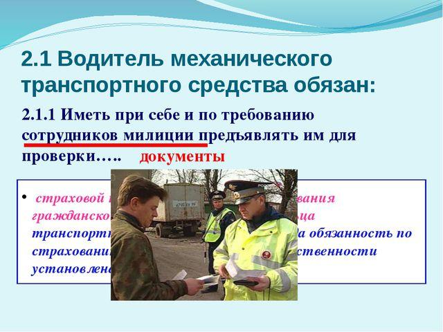 2.1 Водитель механического транспортного средства обязан: 12.03.2010 Разработ...