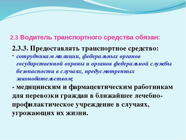 2.3 Водитель транспортного средства обязан: 12.03.2010 Разработал: Трунов А.И...