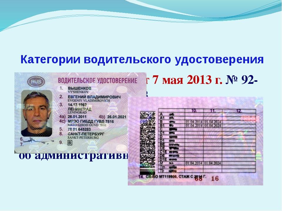 Категории водительского удостоверения 12.03.2010 Разработал: Трунов А.И. ГПОУ...