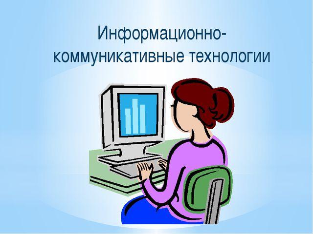 Информационно- коммуникативные технологии