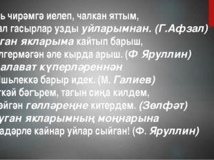 8. Яшь чирәмгә иелеп, чалкан яттым, Чал гасырлар уздыуйларымнан. (Г.Аф