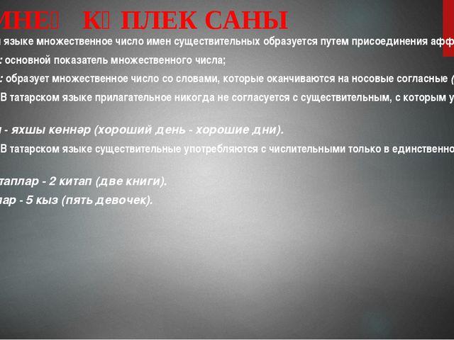 ИСЕМНЕҢ КҮПЛЕК САНЫ В татарском языке множественное число имен существительны...