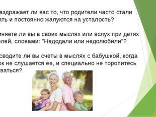 4.Не раздражает ли вас то, что родители часто стали забывать и постоянно жалу