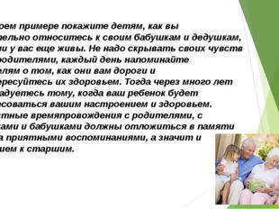 4.На своем примере покажите детям, как вы уважительно относитесь к своим бабу