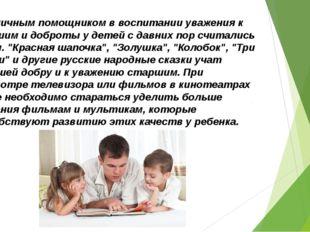 8.Отличным помощником в воспитании уважения к старшим и доброты у детей с дав