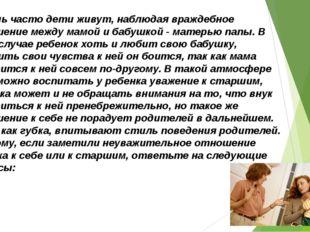 9.Очень часто дети живут, наблюдая враждебное отношение между мамой и бабушко