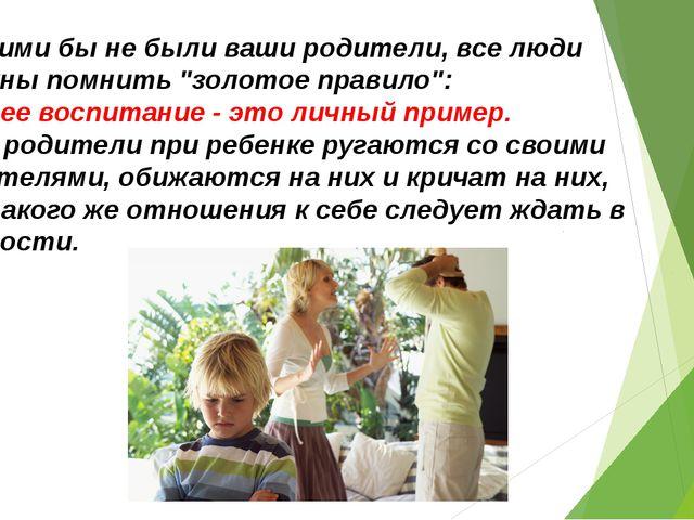 """3.Какими бы не были ваши родители, все люди должны помнить """"золотое правило"""":..."""