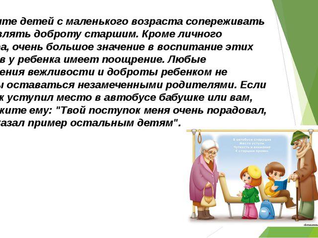 5.Научите детей с маленького возраста сопереживать и проявлять доброту старши...