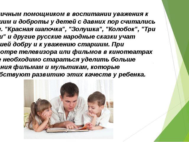 8.Отличным помощником в воспитании уважения к старшим и доброты у детей с дав...