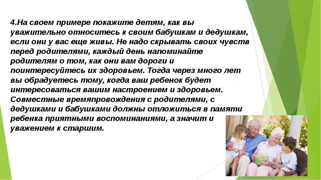 4.На своем примере покажите детям, как вы уважительно относитесь к своим бабу...