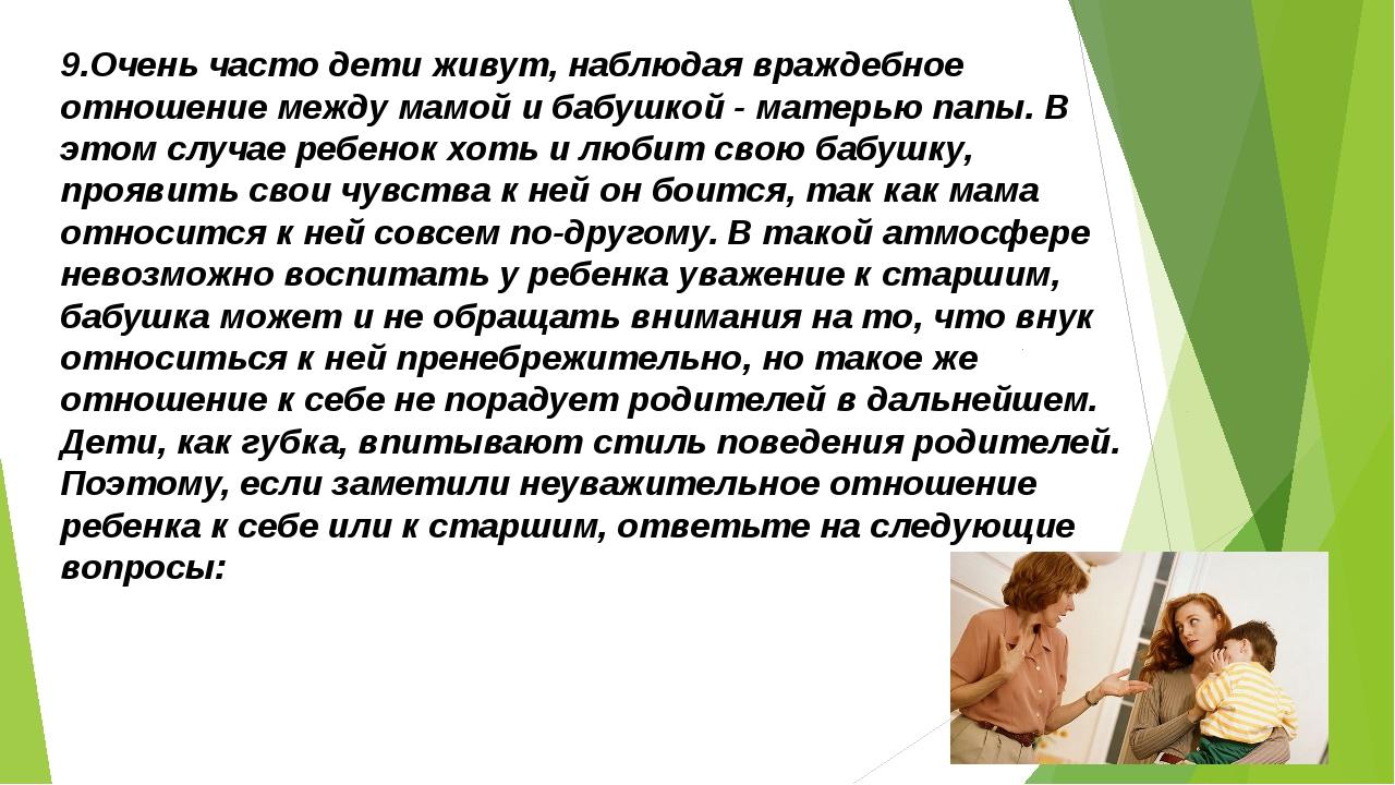 9.Очень часто дети живут, наблюдая враждебное отношение между мамой и бабушко...