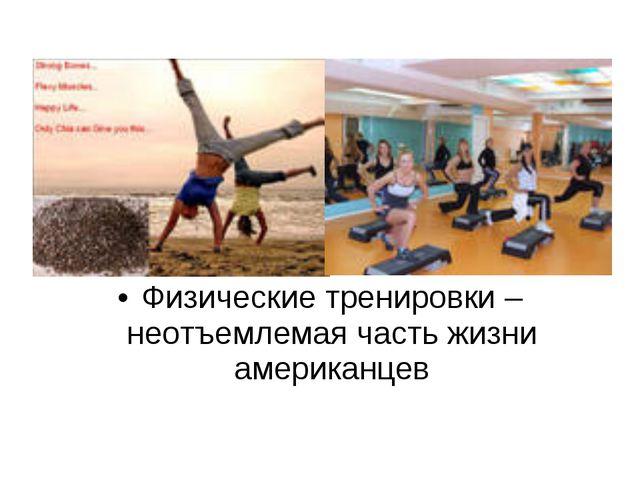 Физические тренировки – неотъемлемая часть жизни американцев
