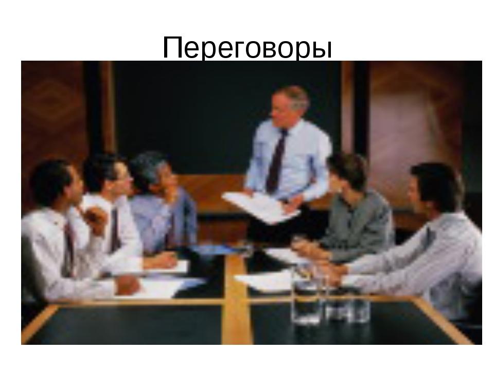 Переговоры
