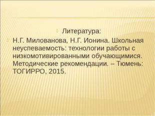 Литература: Н.Г. Милованова, Н.Г. Ионина. Школьная неуспеваемость: технологии
