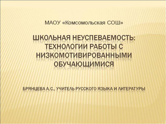 МАОУ «Комсомольская СОШ»