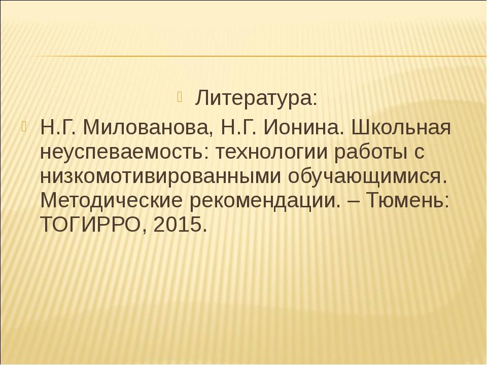 Литература: Н.Г. Милованова, Н.Г. Ионина. Школьная неуспеваемость: технологии...