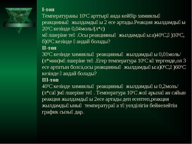 І-топ Температураны 100С арттырғанда кейбір химиялық реакцияның жылдамдығы 2...
