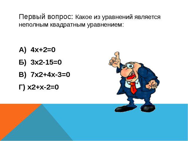 Первый вопрос: Какое из уравнений является неполным квадратным уравнением: А)...