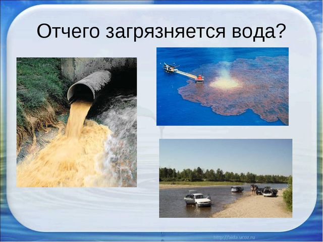 Отчего загрязняется вода?