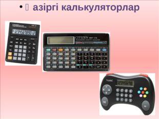 Қазіргі калькуляторлар