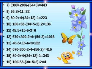 7) (300+200)-(54+3)=443 8) 66:3+11=22 9) 80:2+4•(34+12)-1=223 10) 100+58-(34