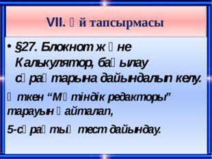 VII. Үй тапсырмасы §27. Блокнот және Калькулятор, бақылау сұрақтарына дайында
