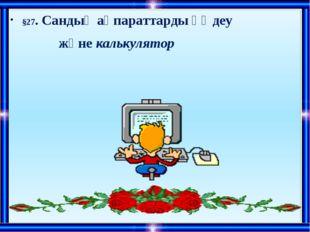 §27. Сандық ақпараттарды өңдеу және калькулятор