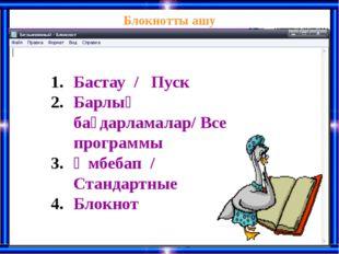 Блокнотты ашу Бастау / Пуск Барлық бағдарламалар/ Все программы Әмбебап / Ста