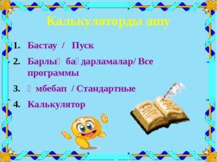 Калькуляторды ашу Бастау / Пуск Барлық бағдарламалар/ Все программы Әмбебап /
