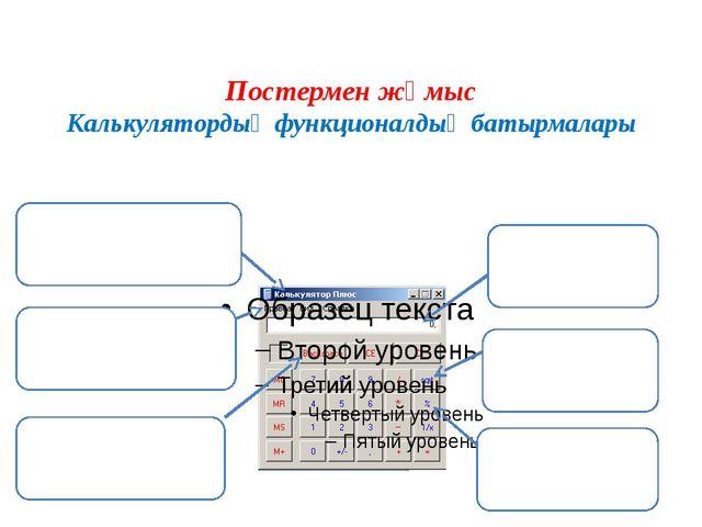 Постермен жұмыс Калькулятордың функционалдық батырмалары