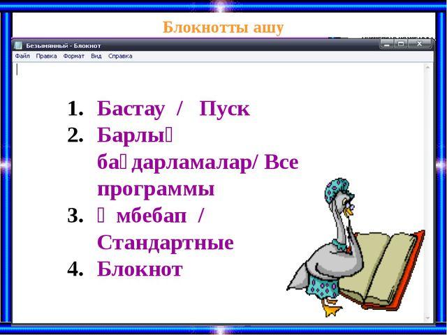 Блокнотты ашу Бастау / Пуск Барлық бағдарламалар/ Все программы Әмбебап / Ста...
