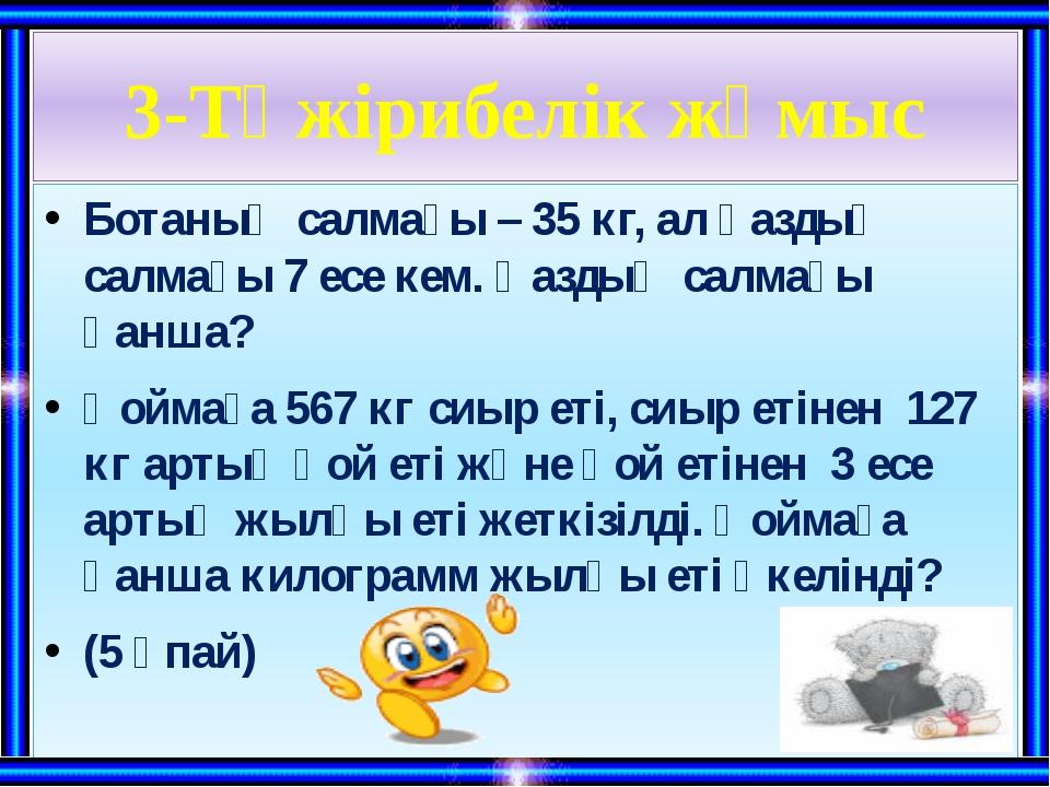 3-Тәжірибелік жұмыс Ботаның салмағы – 35 кг, ал қаздың салмағы 7 есе кем. Қаз...