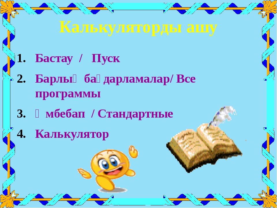 Калькуляторды ашу Бастау / Пуск Барлық бағдарламалар/ Все программы Әмбебап /...