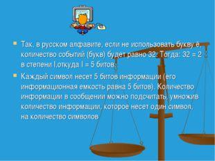 Так, в русском алфавите, если не использовать букву ё, количество событий (бу