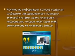Количество информации, которое содержит сообщение, закодированное с помощью з