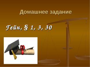 Домашнее задание Гейн, § 1, 3, 30