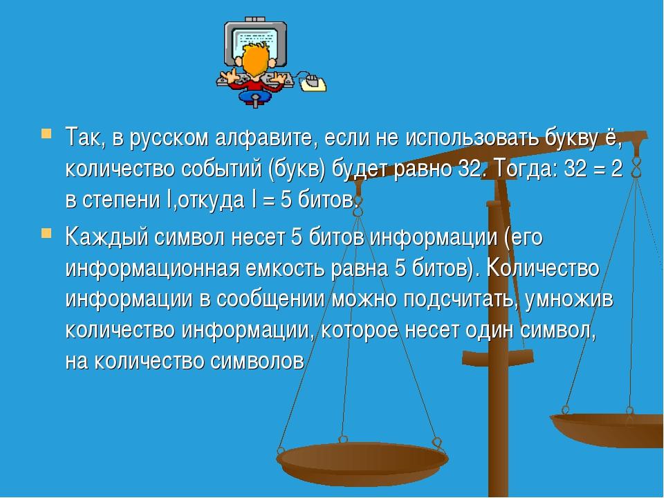 Так, в русском алфавите, если не использовать букву ё, количество событий (бу...