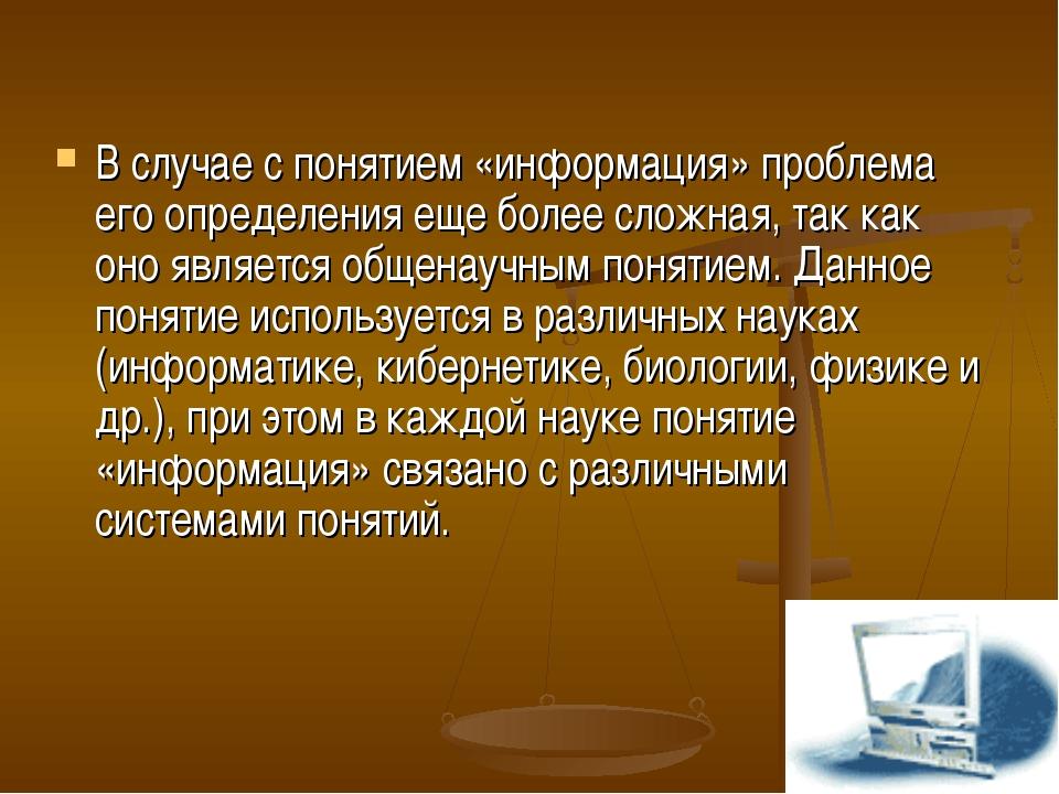 В случае с понятием «информация» проблема его определения еще более сложная,...
