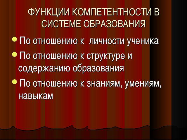 ФУНКЦИИ КОМПЕТЕНТНОСТИ В СИСТЕМЕ ОБРАЗОВАНИЯ По отношению к личности ученика...