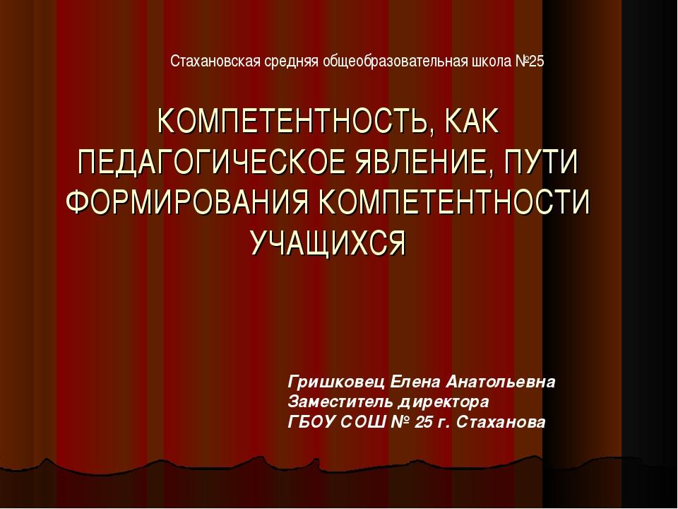 КОМПЕТЕНТНОСТЬ, КАК ПЕДАГОГИЧЕСКОЕ ЯВЛЕНИЕ, ПУТИ ФОРМИРОВАНИЯ КОМПЕТЕНТНОСТИ...