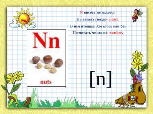 [n] N висеть не надоест. На ветвях гнездо- a nest. В нем птенцы. Хотелось на