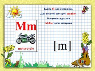 [m] Буква М для обезьянки, Для веселой шустрой monkey. Угощенья ждет она, -M