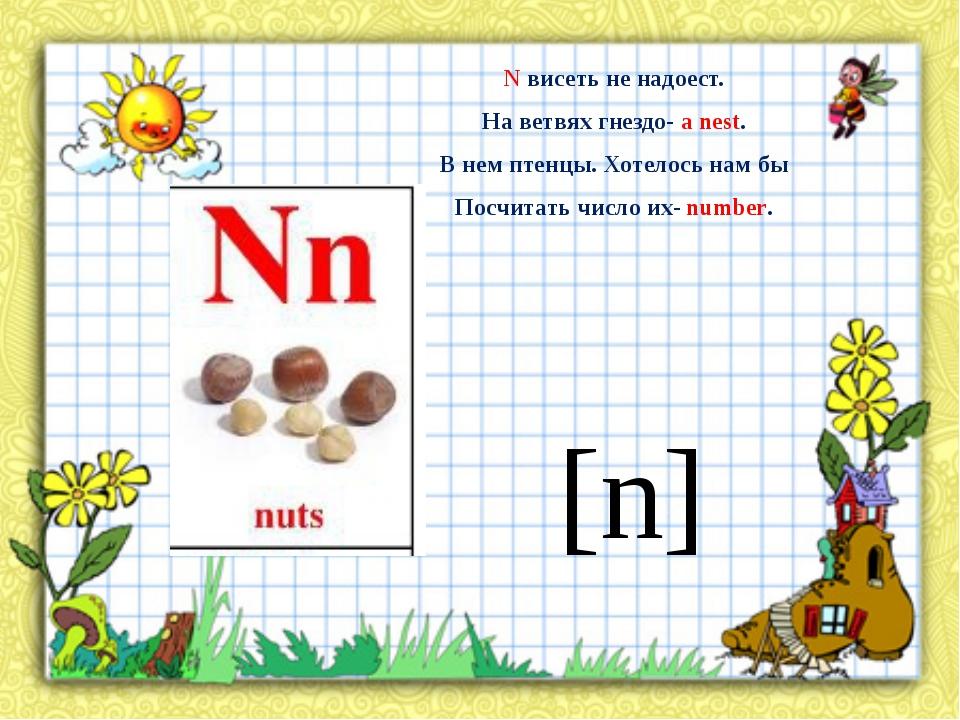 [n] N висеть не надоест. На ветвях гнездо- a nest. В нем птенцы. Хотелось на...