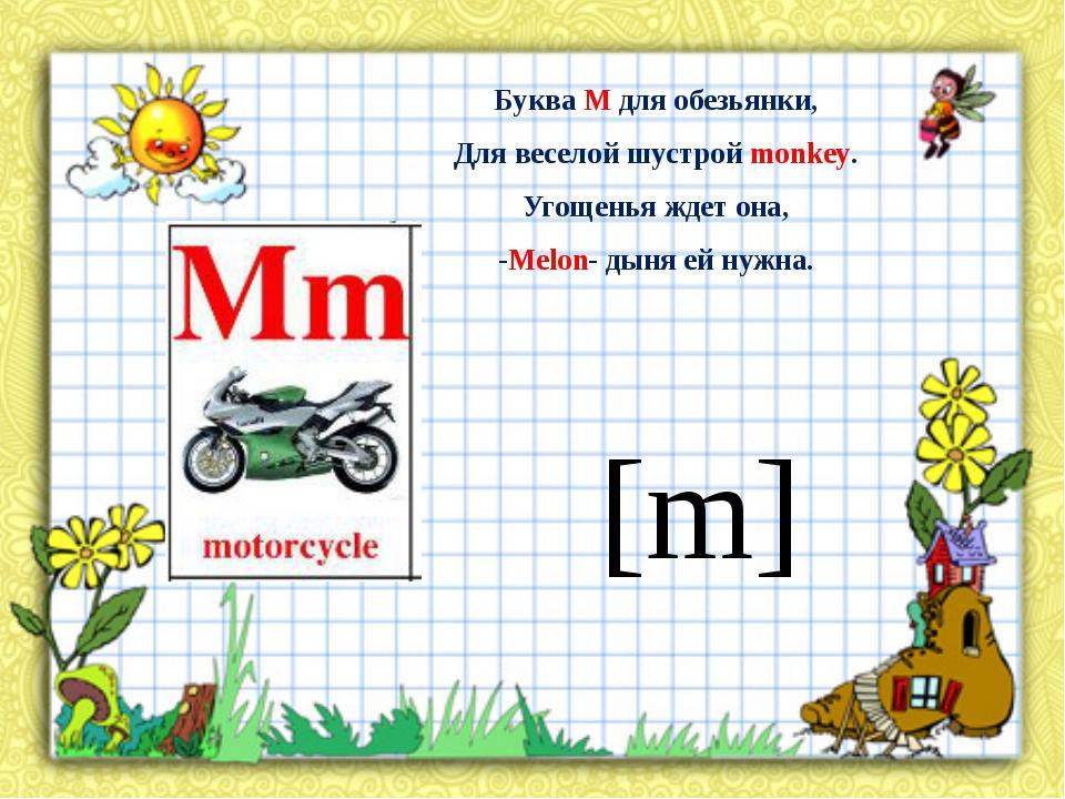 [m] Буква М для обезьянки, Для веселой шустрой monkey. Угощенья ждет она, -M...