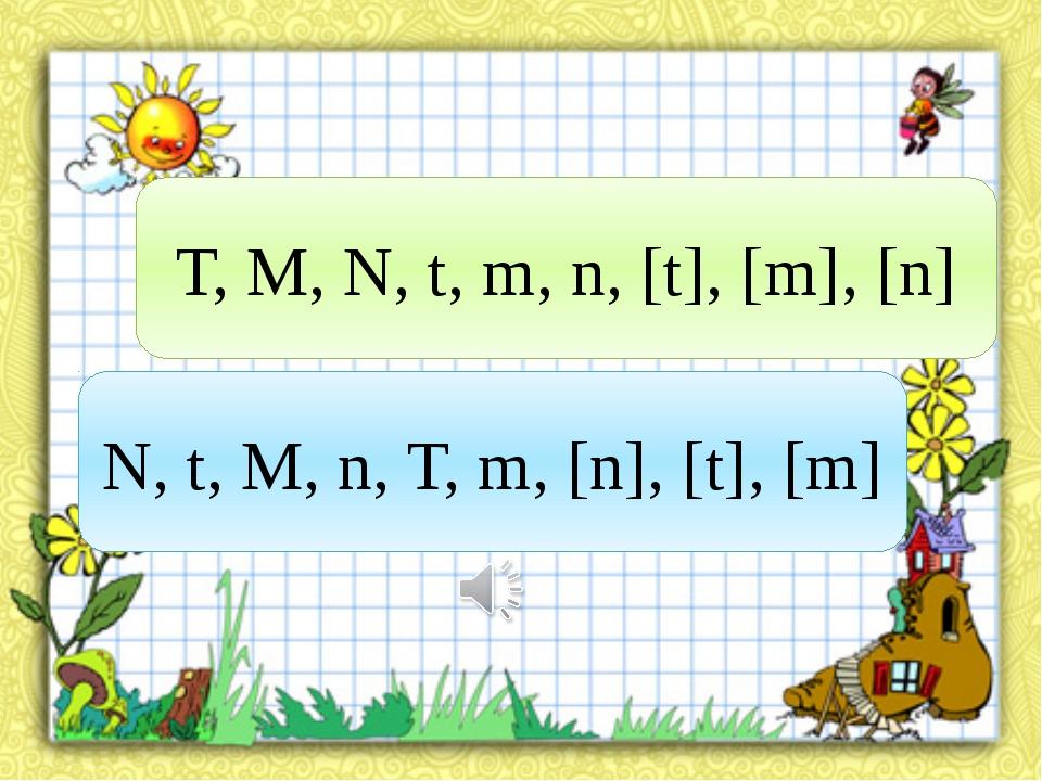 T, M, N, t, m, n, [t], [m], [n] N, t, M, n, T, m, [n], [t], [m]