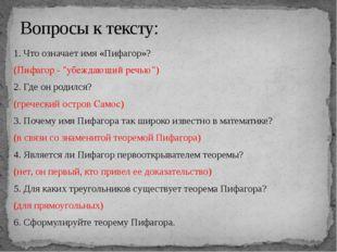 """1. Что означает имя «Пифагор»? (Пифагор - """"убеждающий речью"""") 2. Где он родил"""