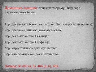 Домашнее задание: доказать теорему Пифагора разными способами. 1гр: древнекит