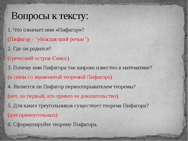 """1. Что означает имя «Пифагор»? (Пифагор - """"убеждающий речью"""") 2. Где он родил..."""
